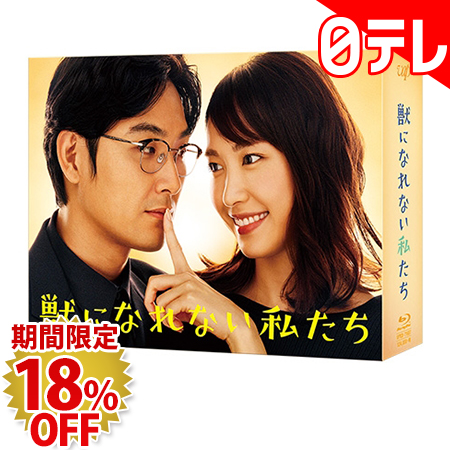 「獣になれない私たち」 Blu-ray BOX(日本テレビ 通販 ポシュレ)