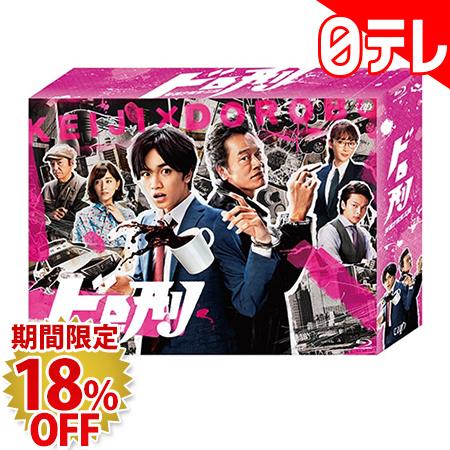 「ドロ刑 -警視庁捜査三課-」 Blu-ray BOX(日本テレビ 通販 ポシュレ)