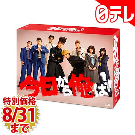 「今日から俺は!!」 DVD-BOX(日本テレビ 通販 ポシュレ)