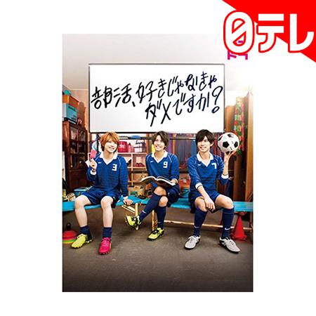 「部活、好きじゃなきゃダメですか?」 DVD-BOX(日本テレビ 通販)
