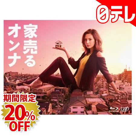 「家売るオンナ」 Blu-ray BOX(日本テレビ 通販)