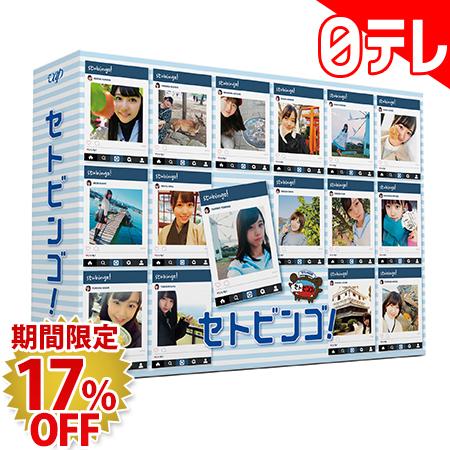 「STU48のセトビンゴ!」 Blu-ray BOX(日本テレビ 通販)