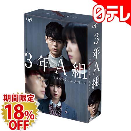 「3年A組 ―今から皆さんは、人質です―」 DVD-BOX(日本テレビ 通販 ポシュレ)