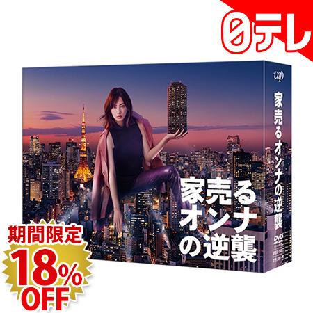 「家売るオンナの逆襲」 DVD-BOX(日本テレビ 通販)