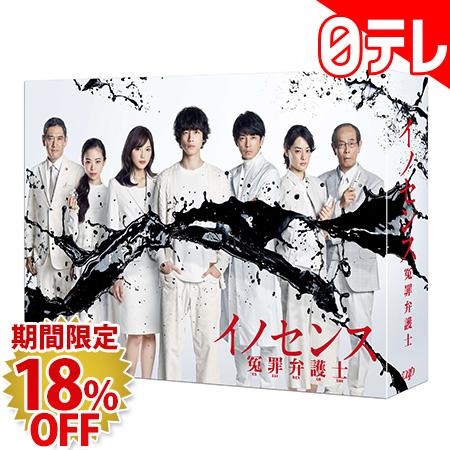 「イノセンス 冤罪弁護士」 DVD-BOX(日本テレビ 通販)