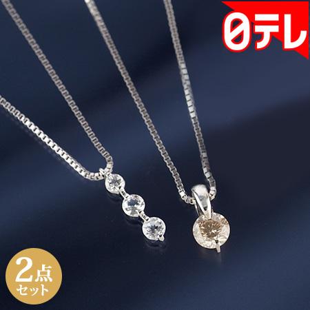 日テレだからできた 高島屋0.5ctダイヤペンダント 日テレポシュレ(日本テレビ 通販)