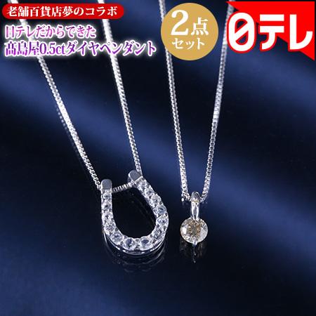 日テレだからできた 高島屋 大粒0.5ctダイヤペンダント 日テレポシュレ(日本テレビ 通販)
