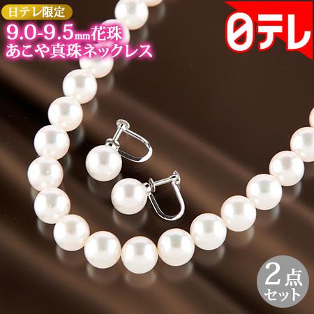 日テレ限定 9.0-9.5mm花珠あこや真珠ネックレス2点セット 日テレポシュレ(日本テレビ 通販)
