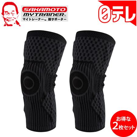 マイトレーナー 膝サポーター 2枚セット 日テレポシュレ(日本テレビ 通販)