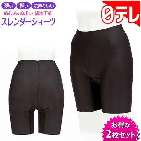 スレンダーショーツ 2枚セット ブラック×ブラック 日テレポシュレ(日本テレビ 通販 ポシュレ)