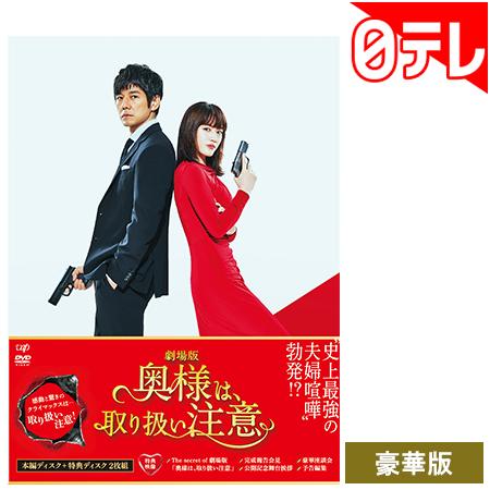 劇場版 安全 奥様は SALENEW大人気 取り扱い注意 DVD豪華版 通販 日本テレビ ポシュレ