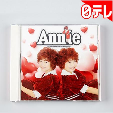 100%品質保証 ミュージカル アニー CD 2020 無料サンプルOK 日本テレビ ポシュレ 通販