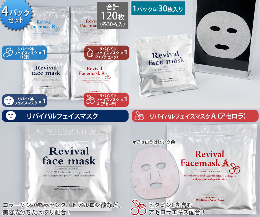 复兴面罩多样性安排(4包)日本电视台shop(日本电视台邮购poshure)