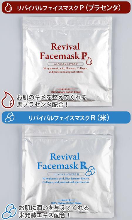 復興面罩多樣性安排(4包)日本電視台shop(日本電視台郵購poshure)