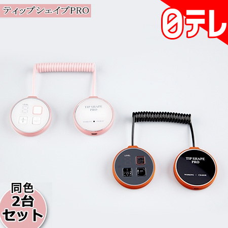 ティップシェイプPRO 2台セット 日テレポシュレ(日本テレビ 通販 ポシュレ)