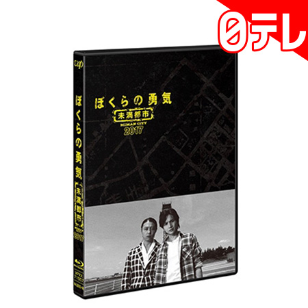 「ぼくらの勇気 未満都市 2017」 Blu-ray 日テレポシュレ(日本テレビ 通販)