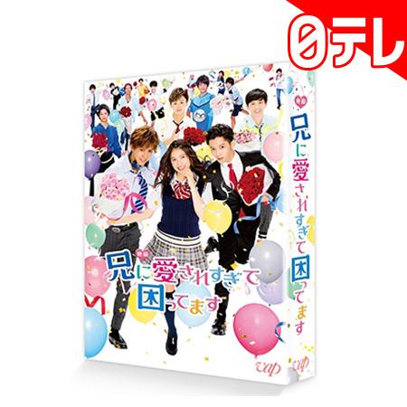 映画「兄に愛されすぎて困ってます」 Blu-ray 通常版 日テレポシュレ(日本テレビ 通販)