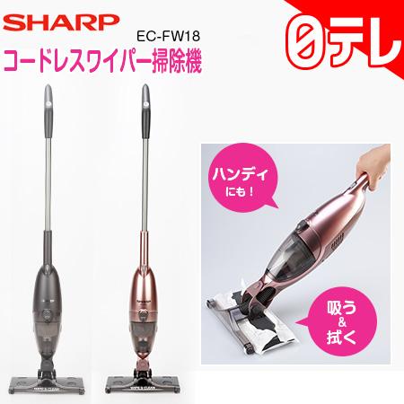シャープ コードレスワイパー掃除機 [EC-FW18] 日テレポシュレ(日本テレビ 通販 ポシュレ)