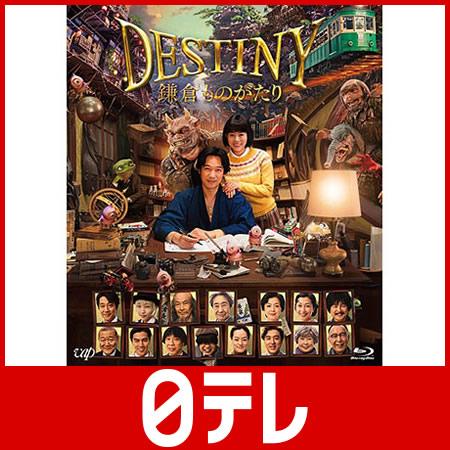 「DESTINY 鎌倉ものがたり」 Blu-ray 通常版 日テレポシュレ(日本テレビ 通販)