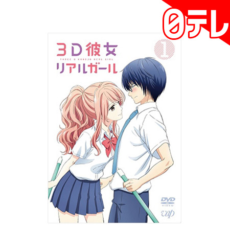 「3D彼女 リアルガール」 VOL.1 DVD 日テレポシュレ(日本テレビ 通販)