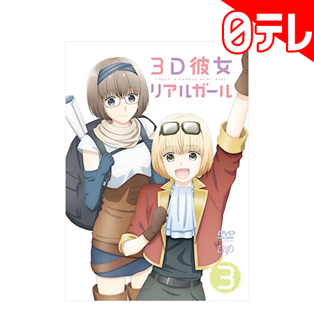 「3D彼女 リアルガール」 VOL.3 DVD 日テレポシュレ(日本テレビ 通販)