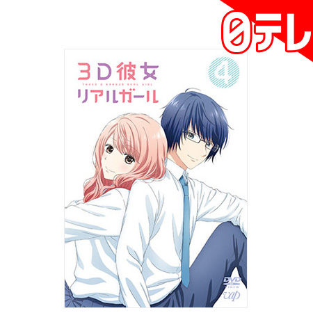 「3D彼女 リアルガール」 VOL.4 DVD 日テレポシュレ(日本テレビ 通販)