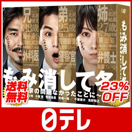 「もみ消して冬 ~わが家の問題なかったことに~」 DVD-BOX 日テレポシュレ(日本テレビ 通販)
