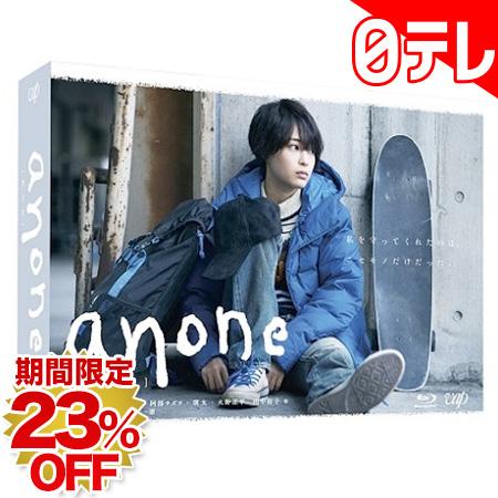 「anone」 DVD-BOX 日テレポシュレ(日本テレビ 通販 ポシュレ)