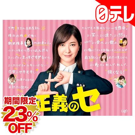 「正義のセ」 Blu-ray BOX 日テレポシュレ(日本テレビ 通販)