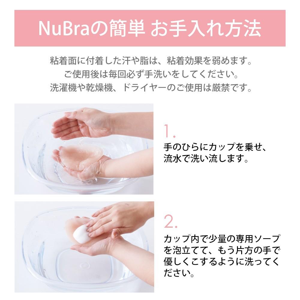 ヌーブラお手入れ3点セット【ヌーブラケアアイテム】ヌーブラソープと、ヌーフィルムと、ヌーピットの3点セット