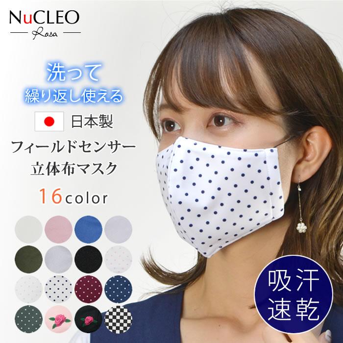 吸汗速乾に優れた機能素材を使用した日本製立体マスク メール便送料無料 吸汗速乾日本製立体布マスク 洗える マスク 大人 在庫あり japan 花柄 水玉 おしゃれ オンラインショップ ドット柄 mask 新作通販 フィールドセンサー