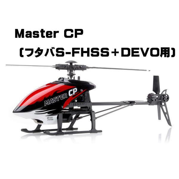【ラジコン ヘリコプター】WALKERA ワルケラ /Master CP (フタバS-FHSS+DEVO用) 機体のみ /バッテリー付、充電器無し【送料無料】
