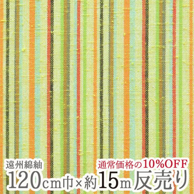 送料無料 水通し不要 【広巾小反15m】遠州綿紬 銀杏(いちょう)120cm巾