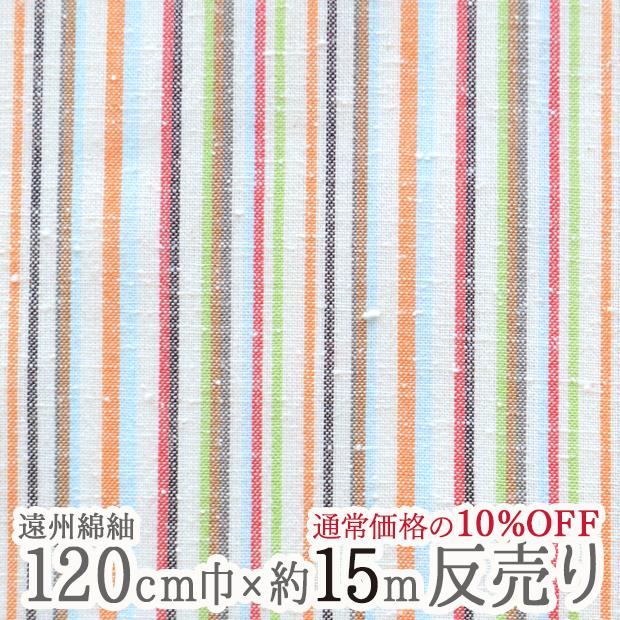 送料無料 水通し不要 【広巾小反15m】遠州綿紬 雨水(うすい)120cm巾
