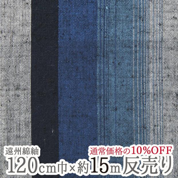 送料無料 水通し不要 【広巾小反15m】遠州綿紬 夜富士(よふじ)120cm巾