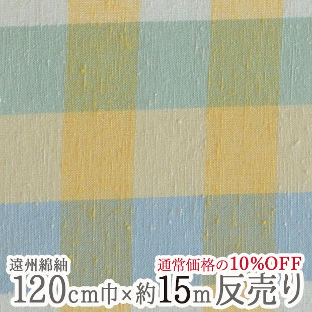 送料無料 水通し不要 【広巾小反15m】遠州綿紬 檸檬-れもん-120cm巾