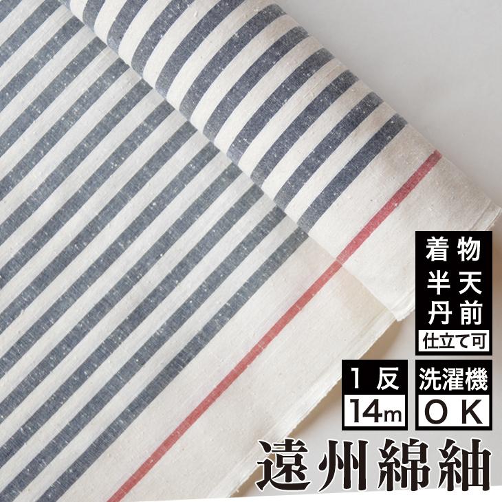 【KIMONO姫・七緒 掲載】【送料無料】木綿 反物 着物 14m販売 洗濯機OK ハンドメイド/ 大名縞 -白地- 木綿反物