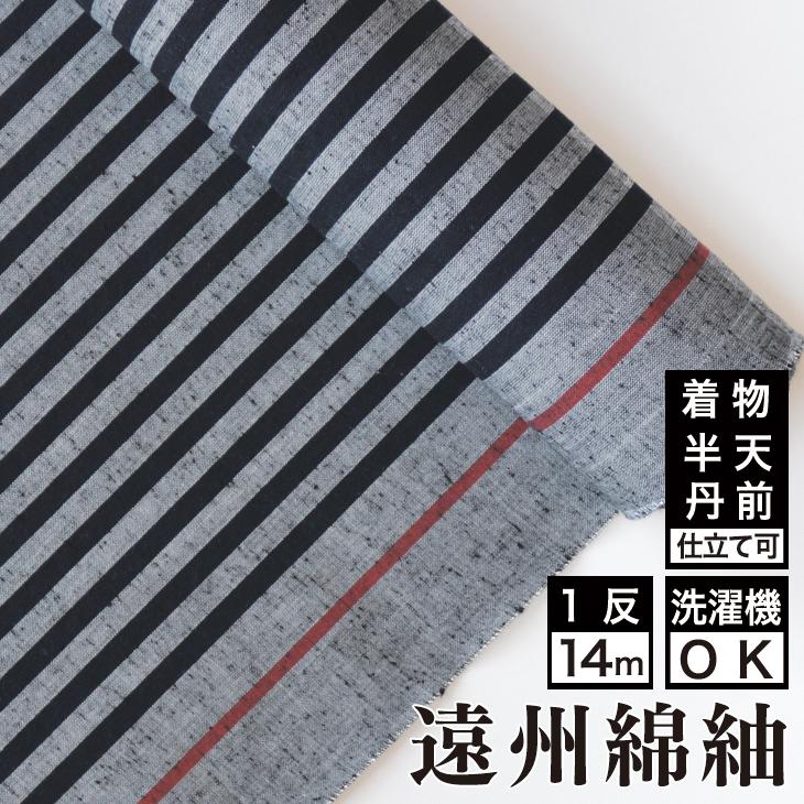 大名縞 -黒地- 木綿反物【送料無料】