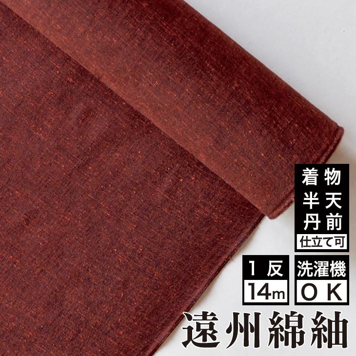【送料無料】無地紬 緋(あけ)-茜と灰の褐色味ある赤-