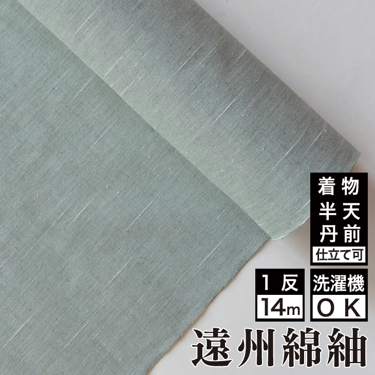 【送料無料】ネップ&スラブ 灰黄緑
