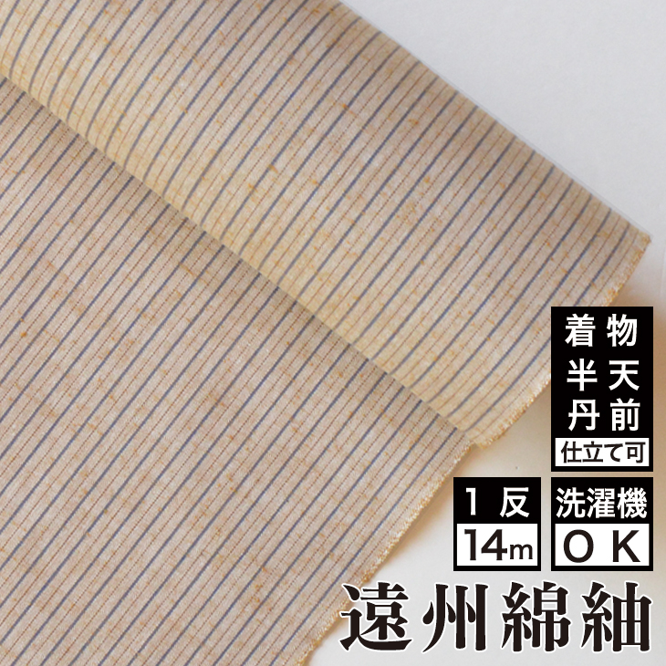 Striped silk S-52 - road (old) - cotton dyed fabrics