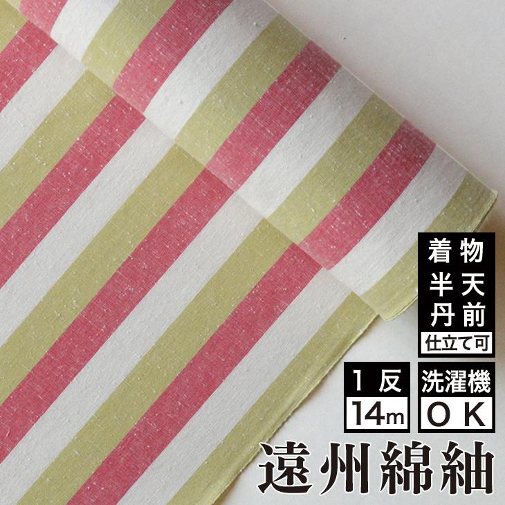 【送料無料】日本の縞 春風-はるかぜ-綿 着物 洗える着物 大人可愛い おしゃれな きれいめ