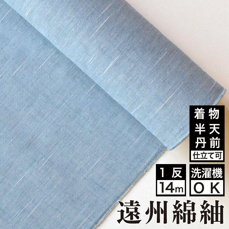 ネップ&スラブ 空色 木綿反物【送料無料】
