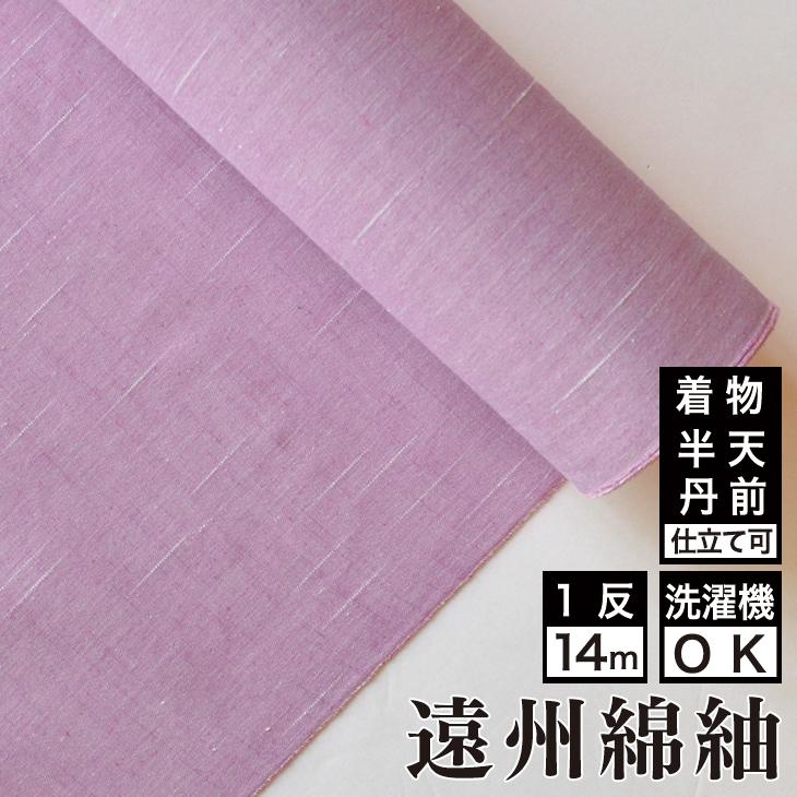 【送料無料】ネップ&スラブ 桃色綿 着物 洗える着物 大人可愛い おしゃれな きれいめ
