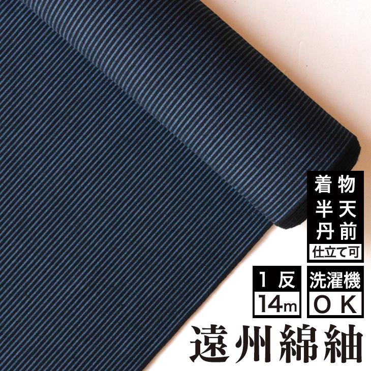 【送料無料】伝・遠州縞 大正1 紺縞 木綿反物綿 着物 洗える着物 大人可愛い おしゃれな きれいめ