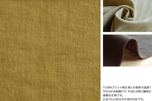 半亚麻布彩色素色/布料布棉亚麻素色天然YUWA手工艺