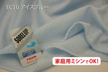 メーター販売 : ダブル巾なので お得で便利です 特別セール品 大物制作の残り生地で小物もできます 買物 サイズが大きすぎて ネコポスは使用不可 お楽しみ エコ素材を使用したドライタッチのハニカムメッシュ EC10 裏地付 色:アイスブルー ECOメッシュ サイズが大きいのでネコポスは使用できません 幅広 155cm ポリエステル100%