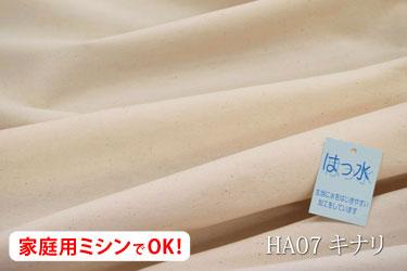 ブランド激安セール会場 メーター販売 : ダブル巾なので お得で便利です 大物制作の残り生地で小物もできます サイズが大きすぎて ネコポスは使用不可 はっ水オックス無地 はっ水アイリッシュ 色:キナリ カス残し 2020新作 HA07 幅広150cm コットン100% コタツカバー 撥水 バッグ 帽子 綿 日本製 生地 テーブルクロス ダブル巾 クッションカバー エプロン 座いすカバー 入園入学グッズ 布