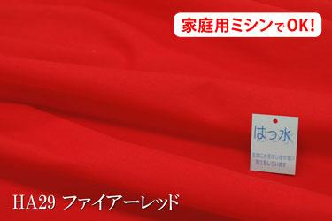 【メーター販売 : ダブル巾なので、お得で便利です!大物制作の残り生地で小物もできます♪サイズが大きすぎて、ネコポスは使用不可】  はっ水オックス無地(はっ水アイリッシュ) 【色:ファイアーレッド HA29】  幅広150cm!コットン100%♪ ダブル巾 日本製 生地 布 綿 撥水 テーブルクロス エプロン クッションカバー カーテン バッグ 入園入学グッズ 帽子