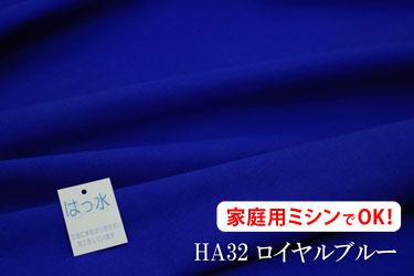 メーター販売 卸直営 : ダブル巾なので お得で便利です 大物制作の残り生地で小物もできます サイズが大きすぎて ネコポスは使用不可 はっ水オックス無地 はっ水アイリッシュ 色:ロイヤルブルー HA32 幅広150cm コットン100% ダブル巾 綿 クッションカバー テーブルクロス 撥水 エプロン 帽子 布 日本製 卸売り 生地 バッグ カーテン 入園入学グッズ 座いすカバー